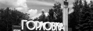 Да, я «живу» в ДНР…