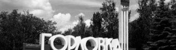 """Да, я """"живу"""" в ДНР…"""